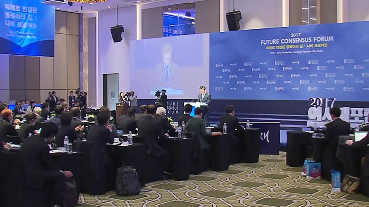 """""""불편한 동북아, 도시간 협력으로 돌파구 마련"""""""