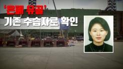[자막뉴스] '은폐 유골' 기존 수습자로 확인...중징계 불가피