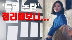 [자막뉴스] '박수진 특혜 논란' 정리해보니...