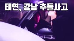 """[자막뉴스] 소녀시대 태연, 강남서 추돌사고 내...""""음주운전 아냐"""""""