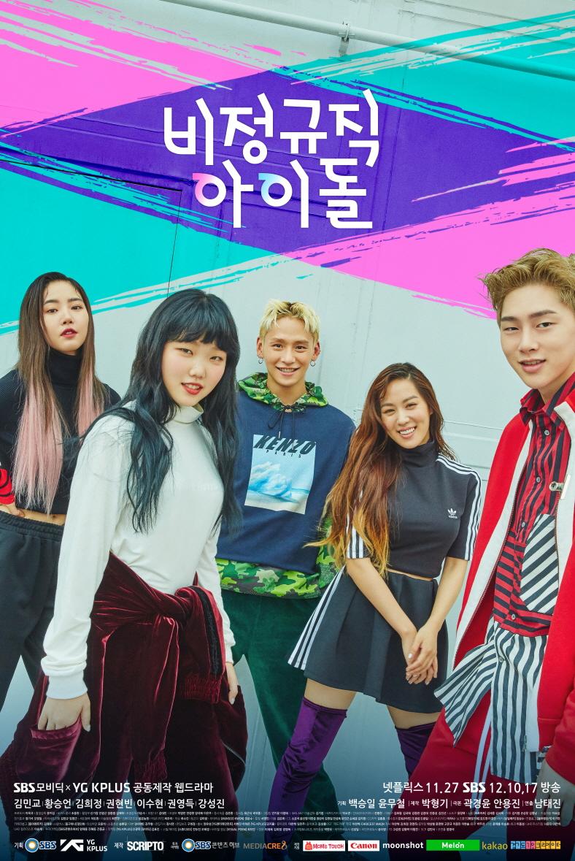 '비정규직 아이돌' 넷플릭스 통해 글로벌 시청자 만난다