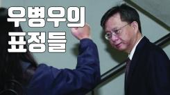 [자막뉴스] 네 번의 포토라인, 각기 다른 표정의 우병우