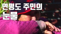 [자막뉴스] 연평도 포격 이후 7년...남겨진 주민들