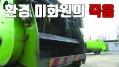 [자막뉴스] 광주 환경 미화원의 죽음