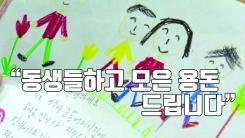 [자막뉴스] 포항 지진 이재민에게 온 7살 꼬마의 편지