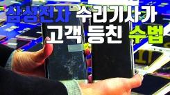 [자막뉴스] 삼성 휴대전화 수리기사가 고객 등친 수법