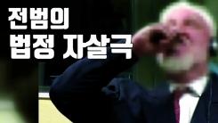 [자막뉴스] 70대 유고전범, 법정에서 '자살극'
