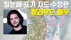 [자막뉴스] 일본해 표기 지도 수정한 할리우드 배우