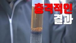 [자막뉴스] 용산 미군기지 지하수 조사해보니...충격적 결과
