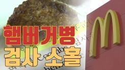 [자막뉴스] '햄버거병' 수사...패티 납품업체 간부 영장