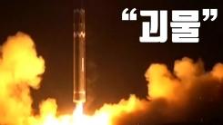 [자막뉴스] 美 전문가들이 분석한 '화성 15형' 미사일