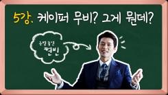 '도둑들'부터 '꾼'까지. 케이퍼무비가 뭐길래?(feat.현빈)