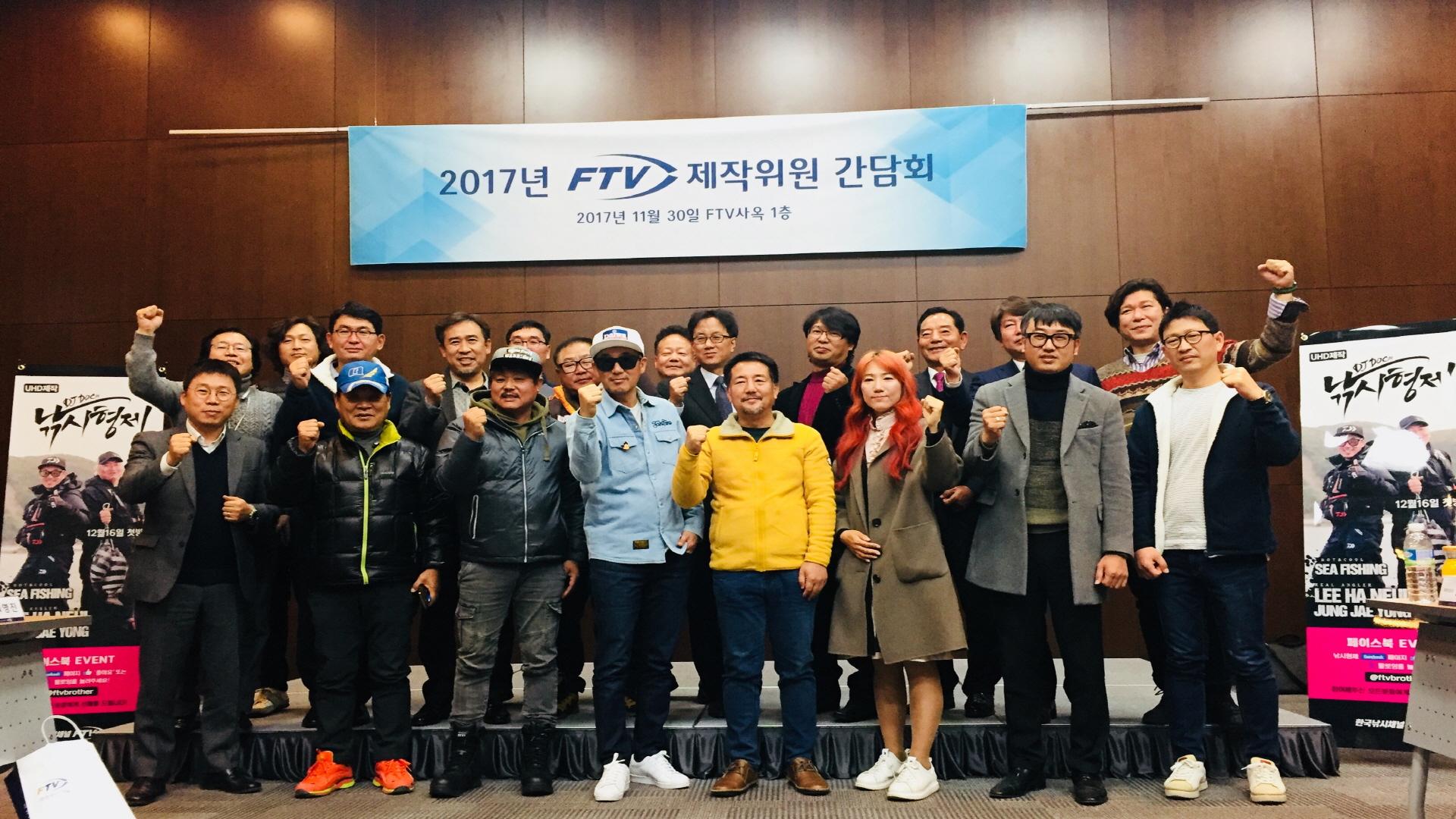 '2017년 FTV 제작위원 간담회' 열려...내년 전문채널 위상 강화·새로운 포맷 개발 주력
