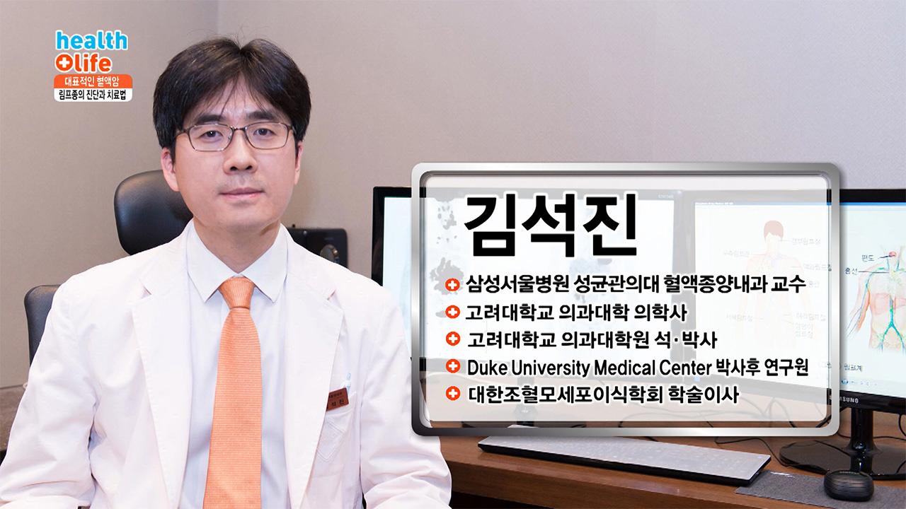 대표적인 혈액암, 림프종의 진단과 치료법은?