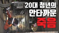 [자막뉴스] 안전 장치도 없는 주차장 승강기...20대 청년 또 '추락사'
