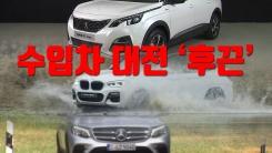 [자막뉴스] SUV 고공행진에 연말 '수입차 대전' 후끈