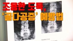 [자막뉴스] 조용한 도둑, '골다공증' 예방법