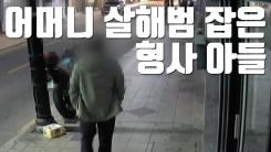 [자막뉴스] 13년 전 어머니 살해범, 형사된 아들이 잡았다