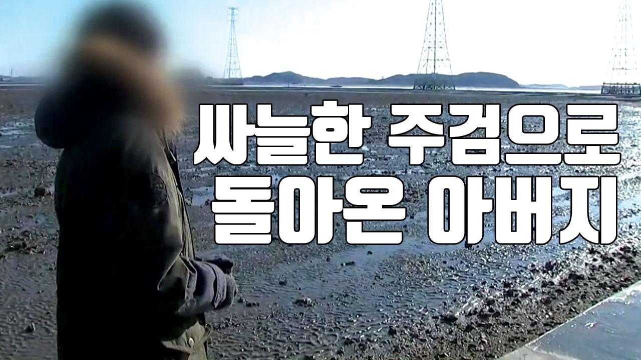 [자막뉴스] 차가운 시신으로 돌아온 아버지 만나러 가는 길