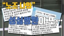 """[자막뉴스] """"노조에서 나와""""...아직 정신 못 차린 성심병원"""