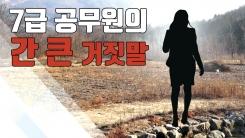[자막뉴스] 7급 공무원의 간 큰 거짓말
