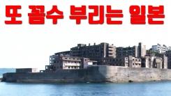 [자막뉴스] 日, 군함도 강제 징용 역사 또다시 '꼼수'
