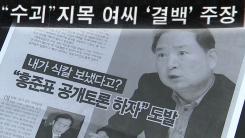 [취재N팩트] '모래시계에 갇힌 여운환'...재심 청구로 홍준표에 반격