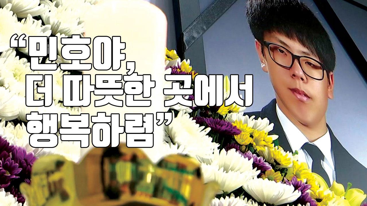 """[자막뉴스] """"민호야, 더 따뜻한 곳에서 행복하렴"""""""