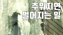 [자막뉴스] 추워지면 '시설물 오작동·승강기 갇힘' 사고↑