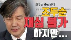 """[자막뉴스] 靑 """"조두순 재심은 불가하다, 하지만..."""""""