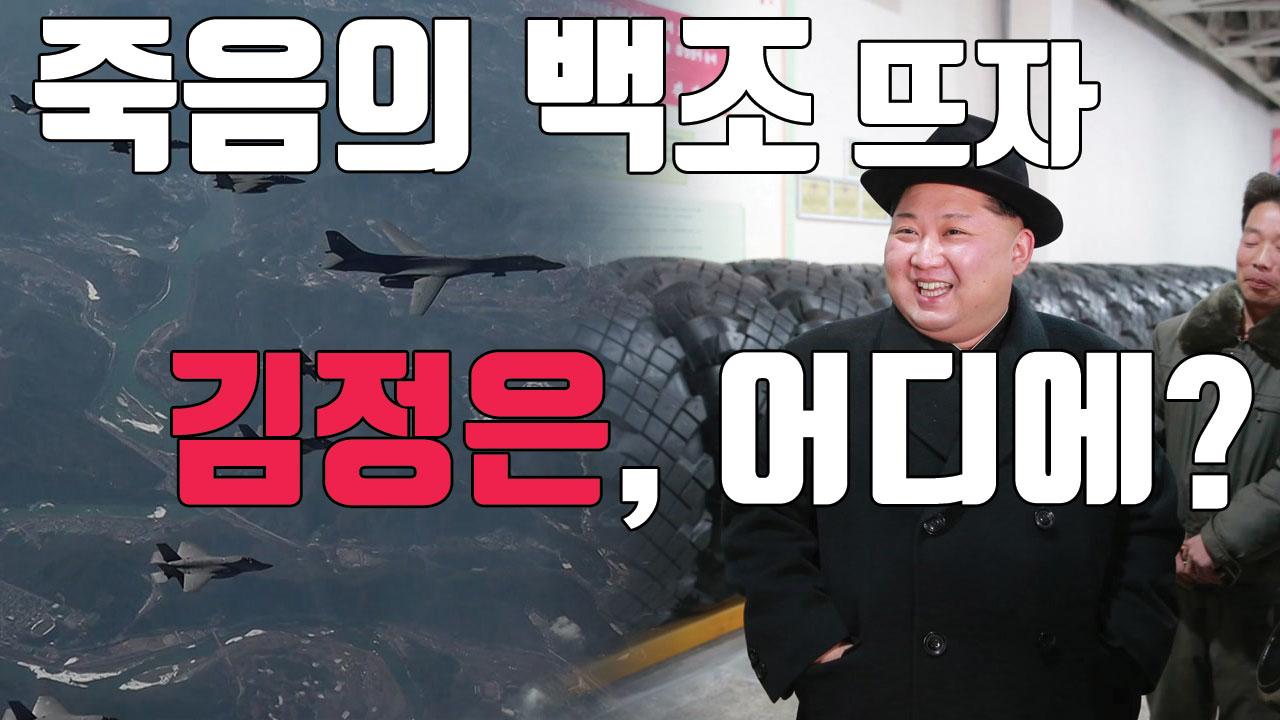[자막뉴스] 美 B-1B 떴다...북-중 접경까지 올라간 김정은