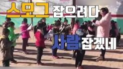[자막뉴스] 스모그 잡으려다 사람 잡겠네~