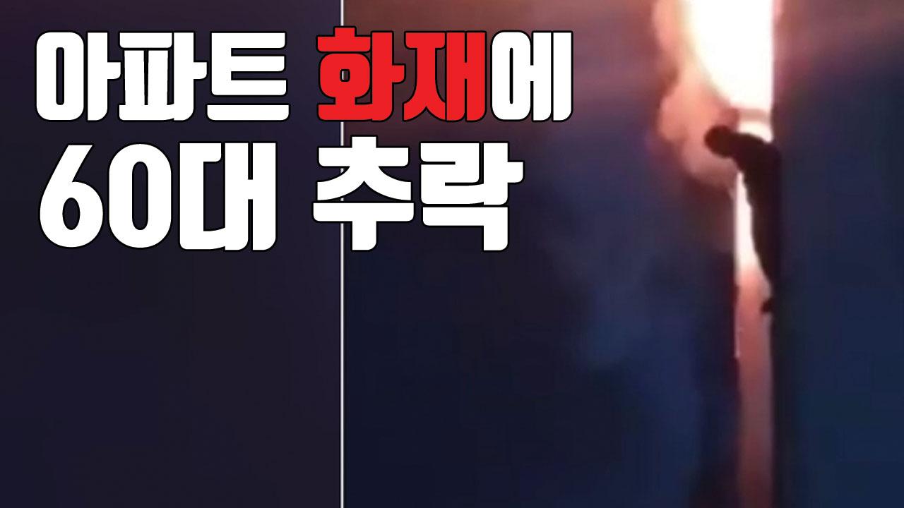 [자막뉴스] 아파트 7층서 난 불 피하려다 '추락'