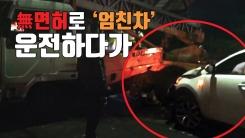 [자막뉴스] 무면허 20대 중장비 차량 들이받아...3명 부상