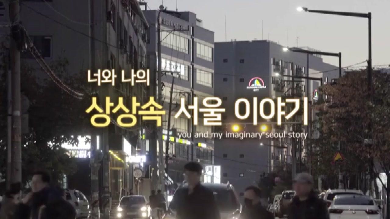 'I·SEOUL·U' 스토리텔링 공모전 수상작 발표