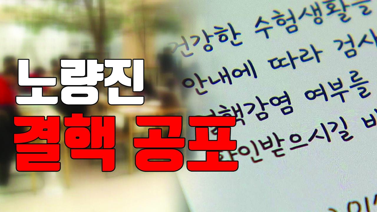 [자막뉴스] 노량진 학원가 '결핵' 확진자, 최소 500명 접촉