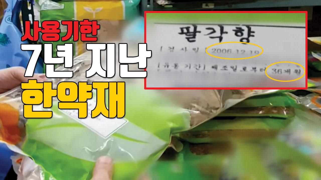 [자막뉴스] 농산물을 한약재로? 불량 한약재 무더기 적발