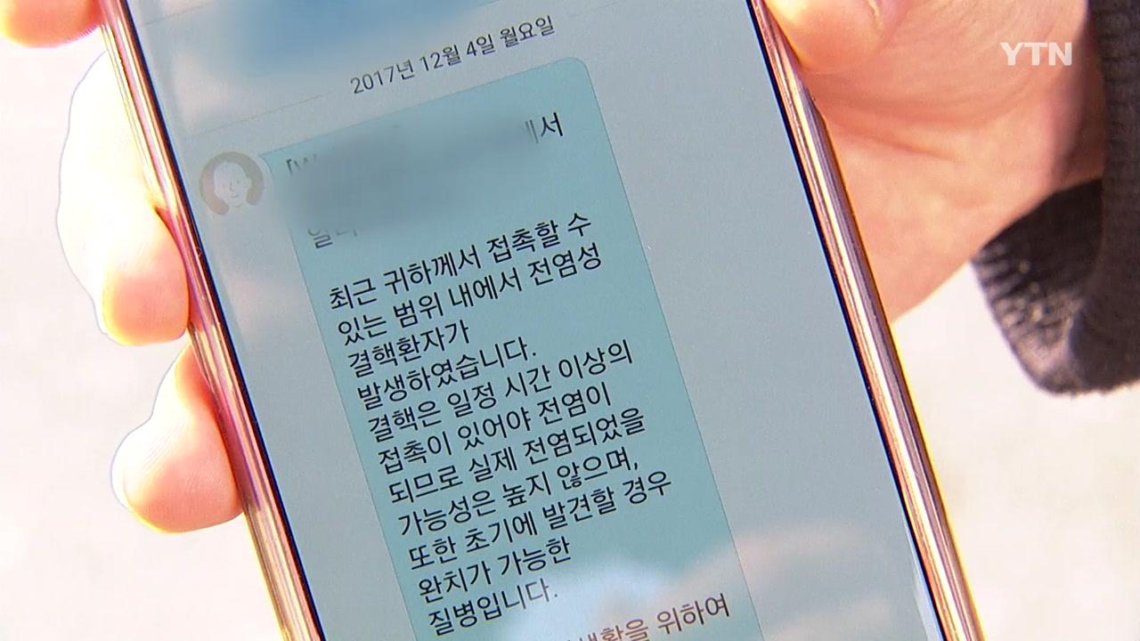 [단독] 노량진 학원가서 결핵 확진...접촉자 500여 명 검사
