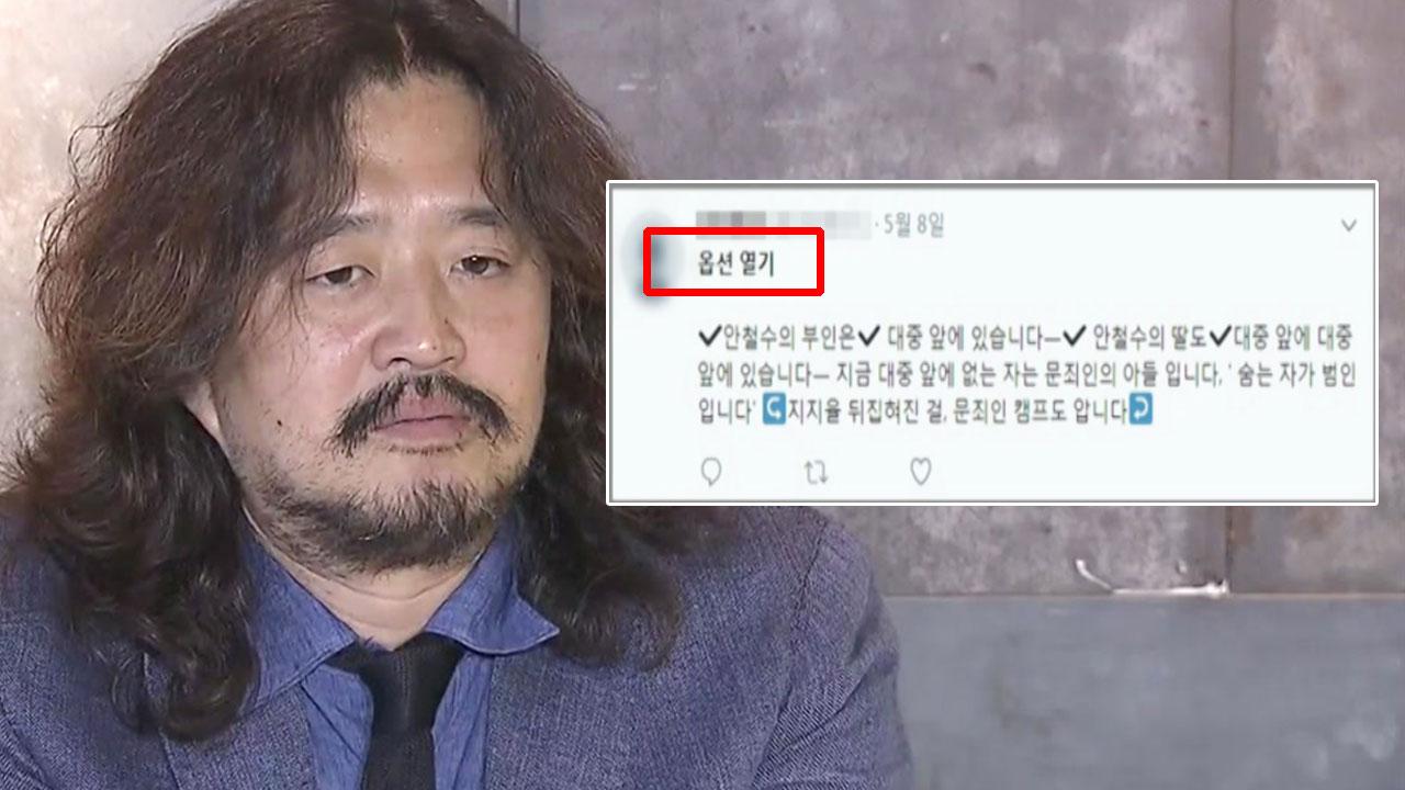 """""""댓글 부대가 남긴 흔적""""...'옵션 열기'의 진실은?"""
