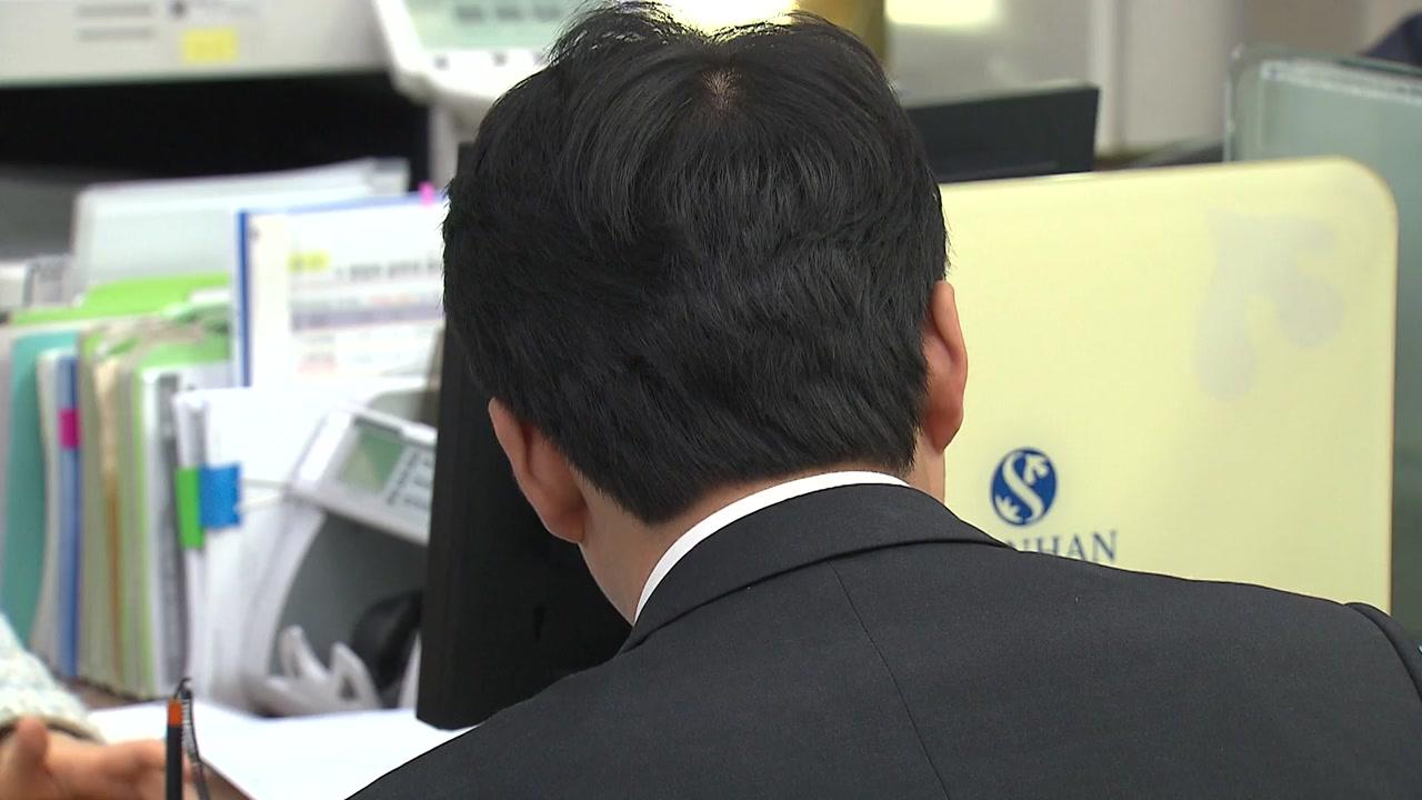 사회 초년생 절반, 3천만 원 빚 안고 출발