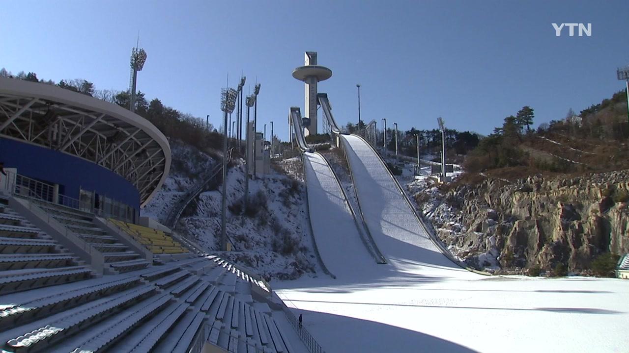 동계올림픽 막판 변수는 '날씨'...경기장별 맞춤형 예보 준비