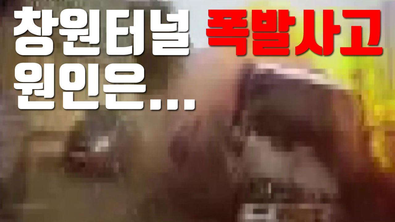 [자막뉴스] 경찰이 밝힌 창원터널 폭발사고 원인
