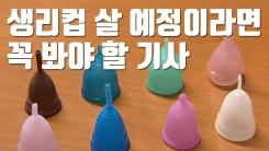[자막뉴스] 생리컵 살 예정이라면 꼭 봐야 할 기사