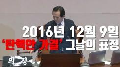 [자막뉴스] 탄핵안 가결 1년...2016년 12월 9일 그날의 표정