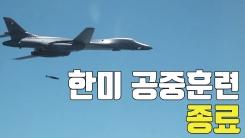 [자막뉴스] 한미 공중 훈련 종료...北, SLBM '만지작'