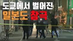 [자막뉴스] 도쿄 신사 앞에서 벌어진 '일본도 참극'