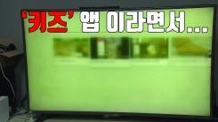[자막뉴스] TV '유튜브 키즈' 선정·폭력 영상 무방비 노출