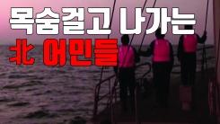 [자막뉴스] 北, 어획량 독촉에 사지로 내몰리는 어민