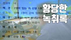 [자막뉴스] 혼잣말에 딴소리...황당한 112 녹취록 공개