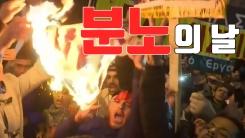 """[자막뉴스] 세계 곳곳 '분노의 날'...""""트럼프 물러가라!"""""""